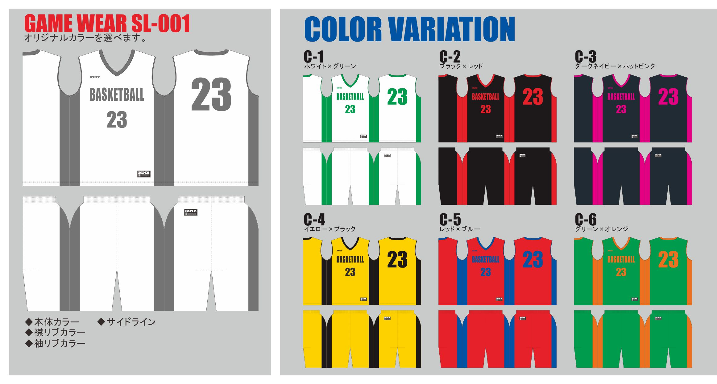 GAME_WEAR_SL001_color