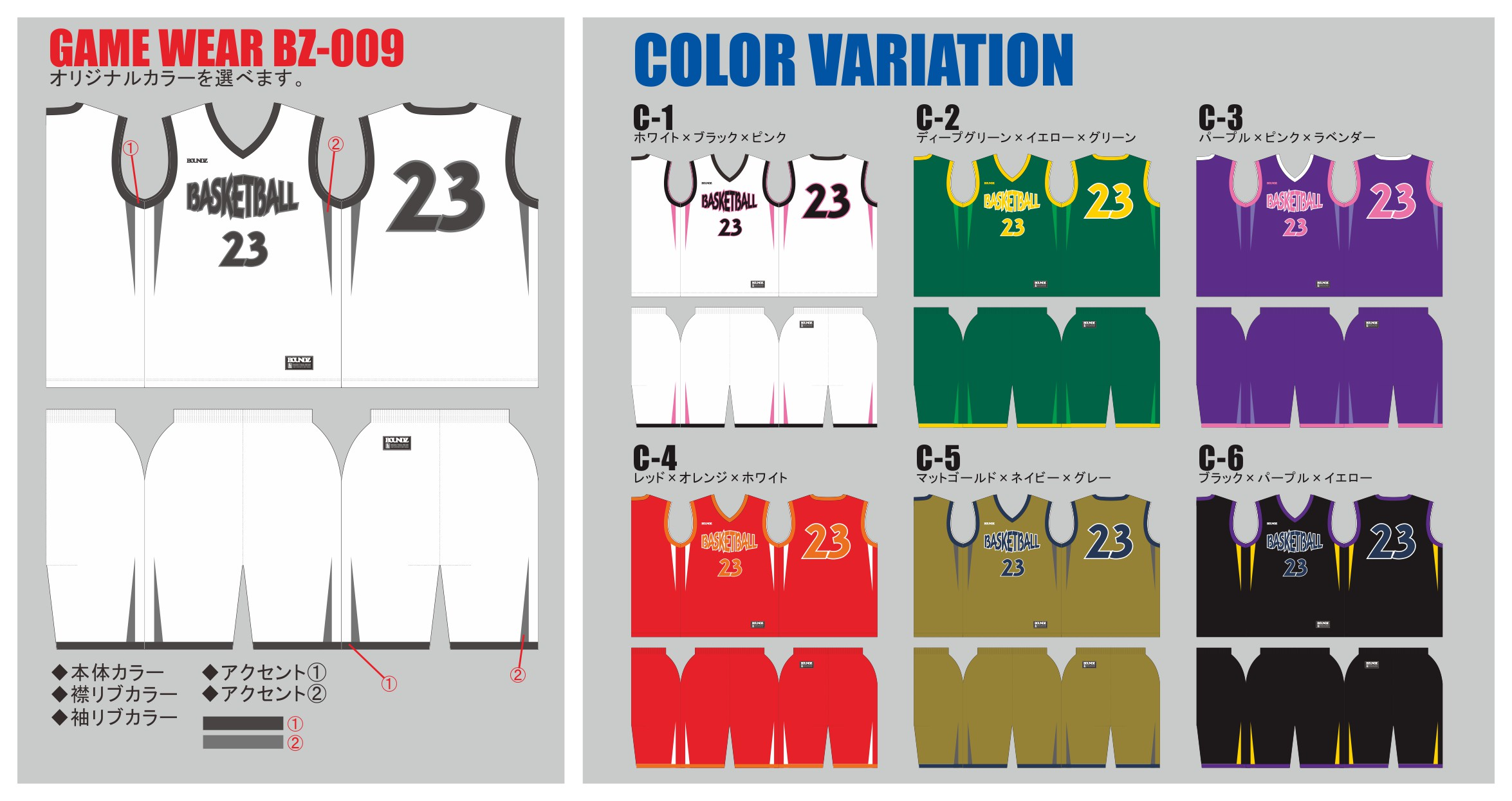 GAME_WEAR_BZ009_color_pants