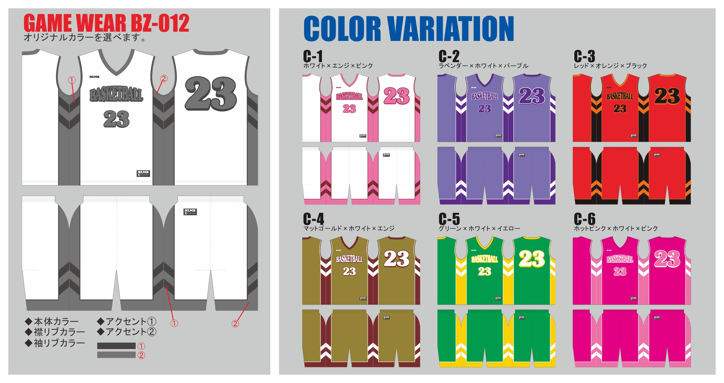 GAME_WEAR_BZ012_color_shirt