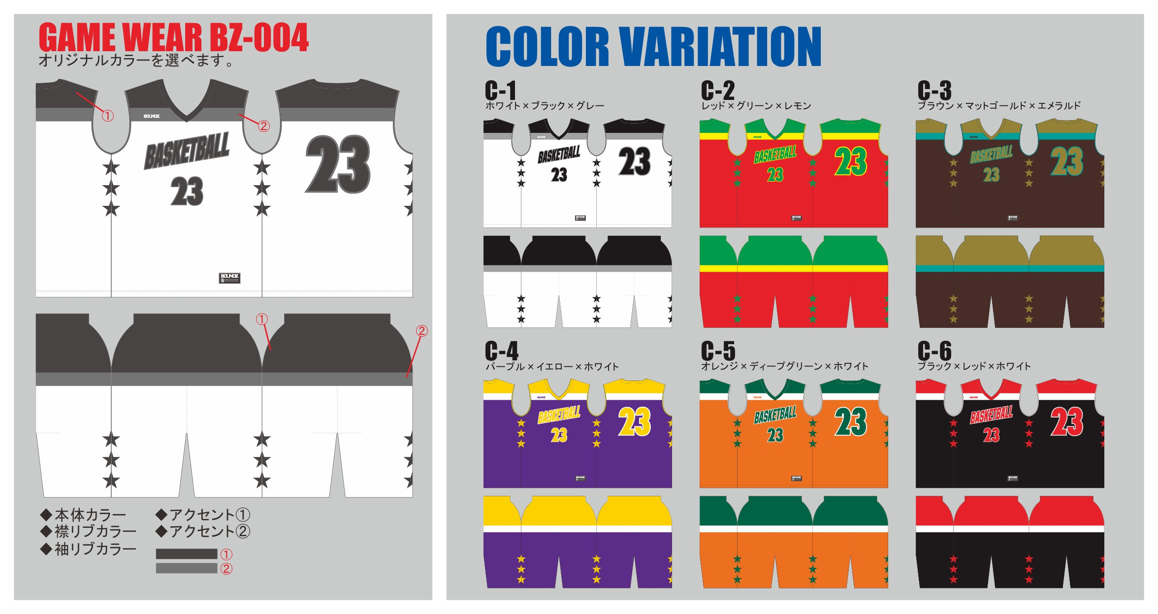 GAME_WEAR_BZ004_color