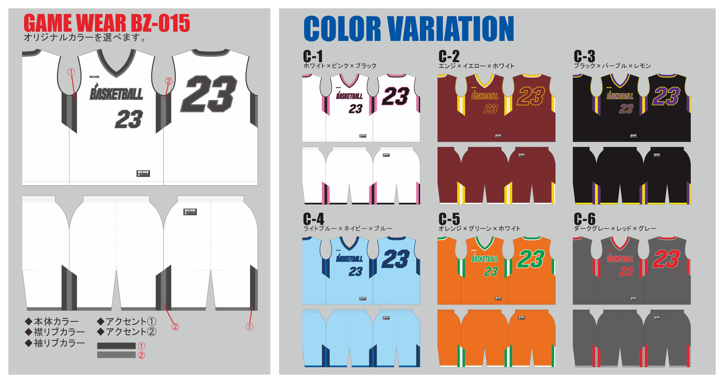 GAME_WEAR_BZ015_color