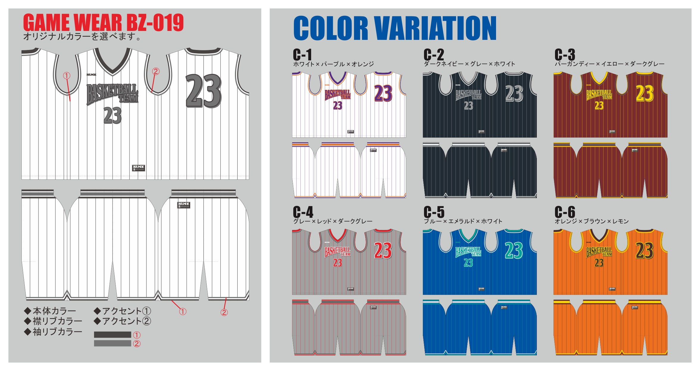 GAME_WEAR_BZ019_color