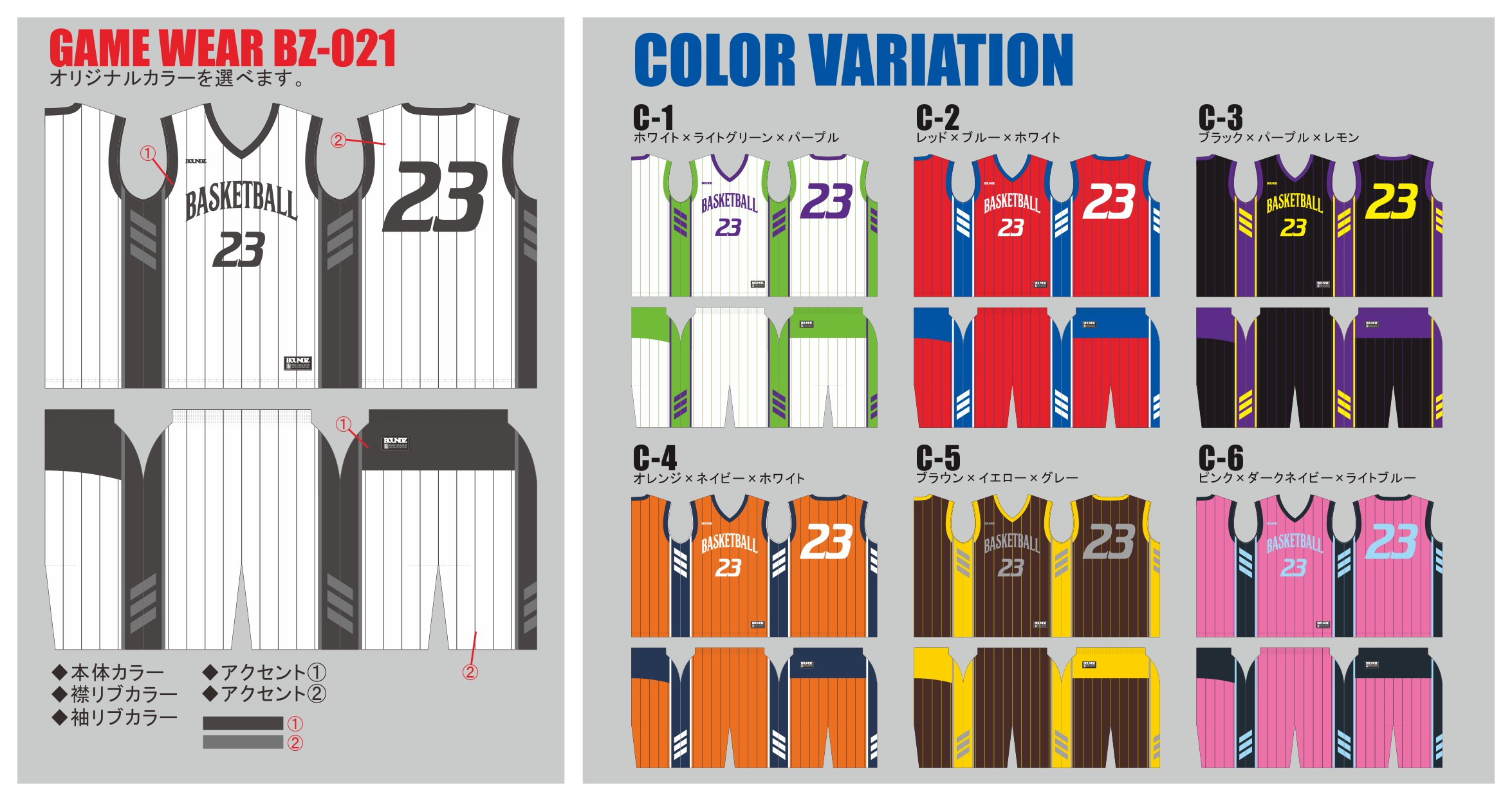 GAME_WEAR_BZ021_color